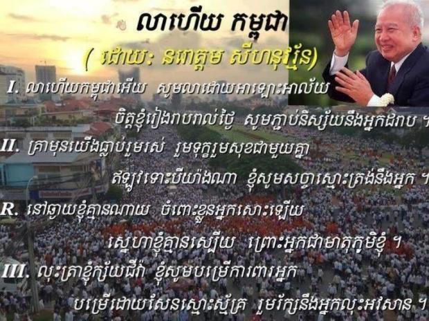 Good Bye Cambodia, King Norodom Sihanouk